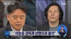 [투데이 연예톡톡] 영화 '버닝', MBC 최승호 사장 특별 출연
