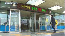 박삼구 회장 선산 회삿돈으로 '명당 조성' 수사 착수
