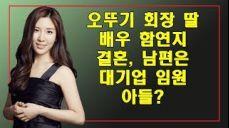 오뚜기 회장 딸 배우 함연지 결혼, 남편은 대기업 임원 아들?