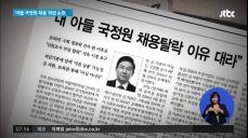 """김병기 의원 """"아들 국정원 채용 외압? 적폐세력의 음해"""""""