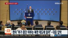 '군사훈련 중단카드' 잇따라 꺼낸 미국..북한 상응조치는