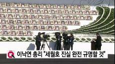 이낙연 총리 세월호 추도식 조사