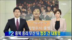 '충북 총리' 무산 뒤 충북 청주 간 대통령