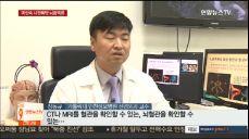 [김지수의 건강 36.5] 머릿속 '시한폭탄' 뇌동맥류..병원 도착 전 10% 사망