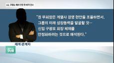 LG 권영수-하현회 부회장 자리 맞바꿔..구광모 체제 첫 인사