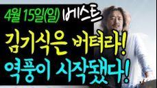 [ 주간베스트 ] 김어준의 뉴스공장 0415(일) 김기식, 우상호, 노회찬, 박지원