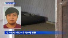 '제주 살인 사건' 용의자 한정민 공개 수배