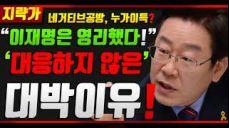 [ 대박분석 ] 이재명의 대박판단 '트위터 해경궁김씨논란' 이재명이 대응하지않는 진짜 이유
