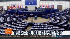 """""""유럽 무비자여행, 5유로 내고 보안체크 받아야"""""""