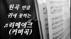 [Audio]원곡만큼 귀에 꽂히는 ♬리메이크(커버곡) ♥듣기좋은 노래추천 연속듣기 1080p HD
