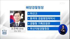 해양경찰청장에 조현배 부산경찰청장 내정
