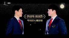 [예고] 박지성 x 배성재, 러시아 월드컵 개막식 SBS 2018 FIFA 러시아 월드컵 44회