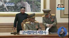 [평양 정상회담] 송영무·노광철, 군사합의서 서명 교환