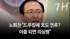 김현정의 뉴스쇼 노회찬