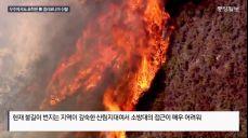 [서소문사진관]불타는 지구..포르투갈·스페인도 대형산불 번져