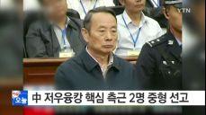 中 저우융캉 핵심 측근 2명 중형 선고