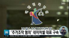 '주가조작 혐의' 네이처셀 대표 구속..