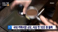 [경제플러스] 궐련형 전자담배 점유율 9.1%로 '껑충'