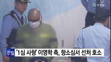 1심 사형' 이영학 측, 항소심서 선처 호소