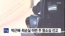 '국정농단' 박근혜·최순실 이번 주 항소심 선고
