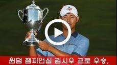 윈덤 챔피언십 김시우 프로 우승, 상금 100만8000달러 수입