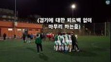 이강인 백승호 이승우 스페인에서 축구를 배운 이유 (feat. 한국 축구와의 차이점)