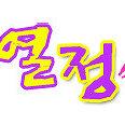 박현애 역