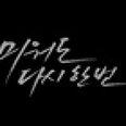 손정화 역
