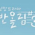 조은영 역
