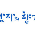 오영만 역