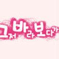최회장 역
