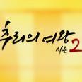황재민 팀장 역