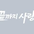 정회장 역