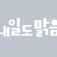 김호철 역