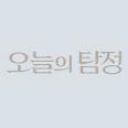 백다혜 역
