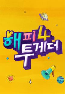 해피투게더 4 27회 - 비주얼 꽃보다~ 할배 특집 4/11 포스터