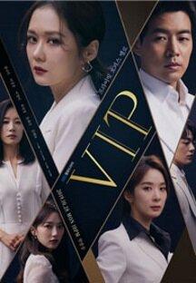 VIP 3회 11/4 포스터