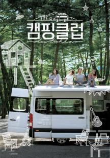 캠핑클럽 9회 9/8 포스터
