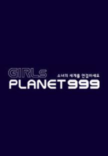 걸스플래닛999 - 소녀대전 11회 20211015