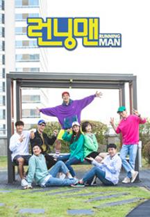 런닝맨 475회 - 걸신 찾기 레이스 11/3 포스터
