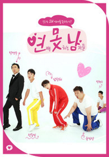 연애 못하는 남자들 9회 10/9 포스터