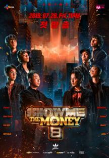 쇼미더머니 8 1회 첫방송 7/26 포스터