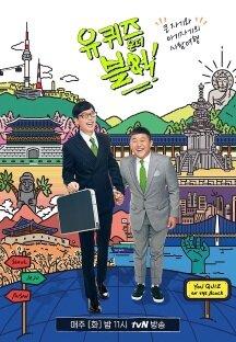 유 퀴즈 온 더 블럭 34회 9/10 포스터