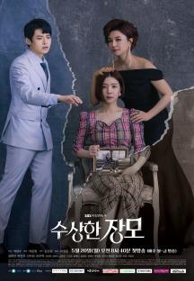 수상한 장모 38회 7/12 포스터