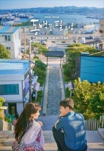 동백꽃 필 무렵 29회, 30회 11/6 포스터