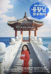 용왕님 보우하사 56회 4/10 포스터