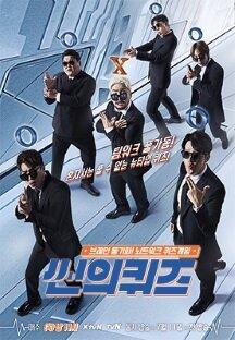 씬의 퀴즈 1회 첫방송 7/11 포스터