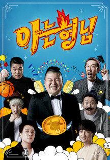 아는 형님 196회 - 장윤주 & 아이린 & 조이 9/7 포스터