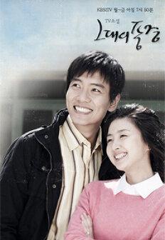 TV소설 그대의 풍경 14회 다시보기