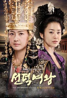 선덕여왕 28회 다시보기